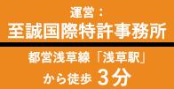 運営:至誠国際特許事務所 都営浅草線「浅草駅」から徒歩3分