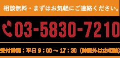 相談無料・まずはお気軽にご連絡ください。 03-5830-7210 受付時間:平日9:00~17:30(時間外は応相談)