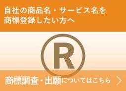 創作した商品のデザインを意匠登録したい方へ 商標調査・出願についてはこちら